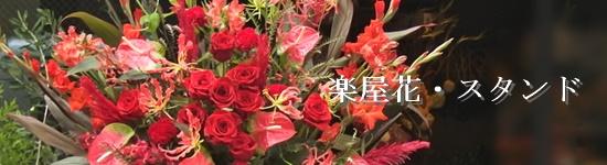 楽屋花・スタンド 楽屋花 スタンド アーティスト 会場 ロビー 立て札 アレンジメント