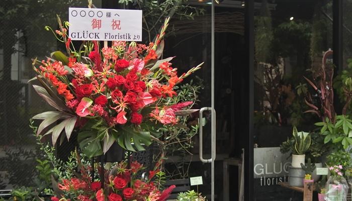 フラワースタンド 2段 赤バラ 立て札 お祝い 開店祝い 公演祝い 配達 大阪市北区 西区