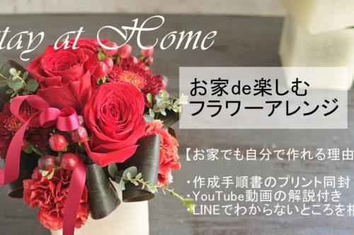 レッスン,オンライン,YouTube,母の日,自宅でレッスン,フラワーアレンジ,母の日ギフト,お花のプレゼント