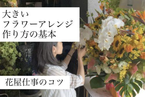 社長就任祝い,会長就任祝い,開店祝い.お祝いアレンジ,楽屋花,胡蝶蘭,夏の花,ひまわり,日持ちする花,お誕生日プレゼント,送別会の花,大阪市配達,贈り物,夏っぽい花