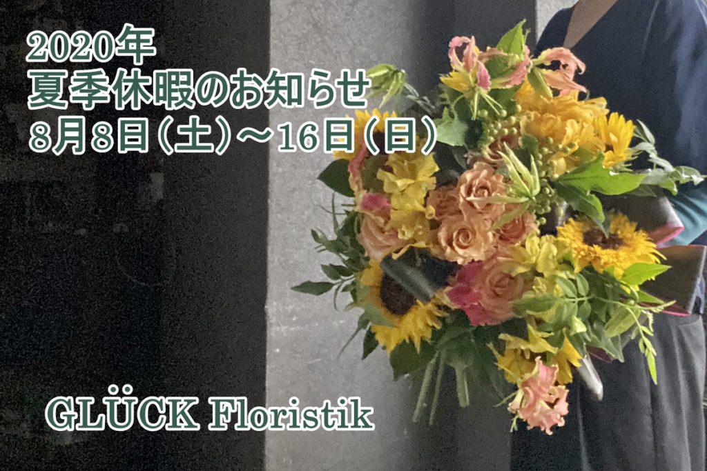 ひまわり,ラウンドブーケ,夏のギフト,バラとひまわりの花束,お誕生日のお花,ブーケの注文,フラワーアレンジ,グロリオサ