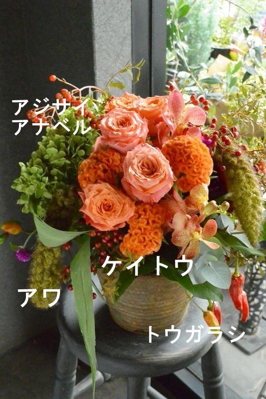 ケイトウ,アワ,バラ,アナベル,フラワーアレンジ,秋のお花