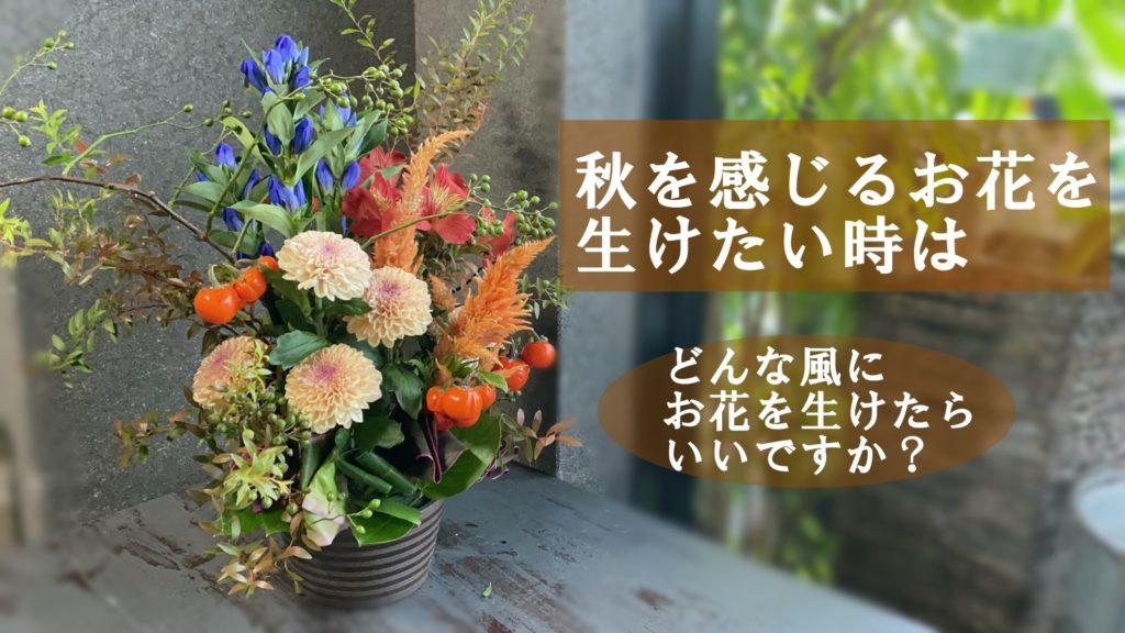 秋を感じるお花,暖色系,紅葉,ポンポン菊,リンドウ,紅葉雪柳,秋風,秋らしいポイント,敬老の日のお花,秋に旬のギフト