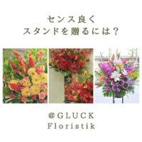バラ,ダリア,鈴バラ,フラワースタンド,お祝い,開店祝い,グリュック,センスのいいお花,イベントお花,目立つスタンド,大阪市配達,おしゃれなスタンド
