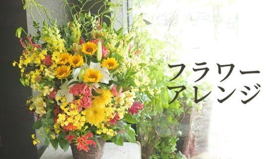 flowerarrangement,フラワーアレンジメント