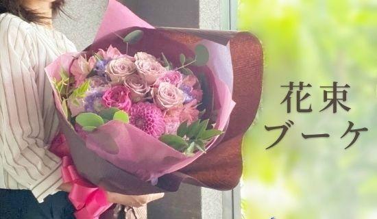 ブーケ,花束,bouquet