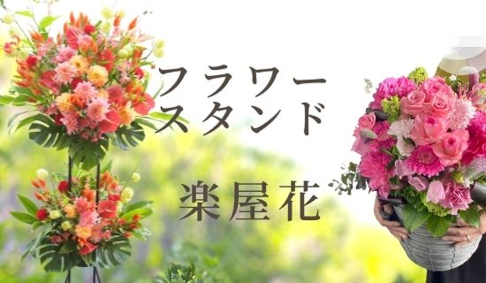 フラワースタンド,楽屋花,flowerstand,backstageflower